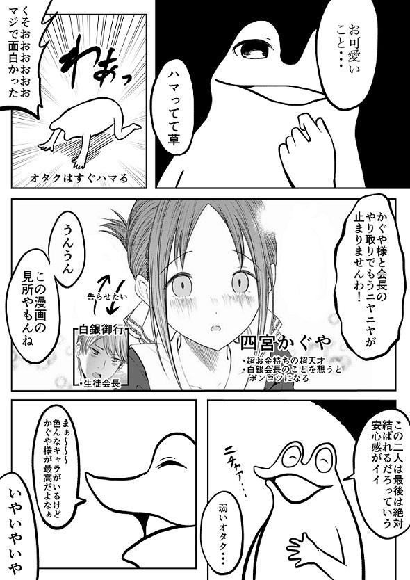 かぐや様 レポ漫画