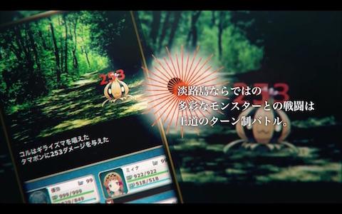 淡路島RPG