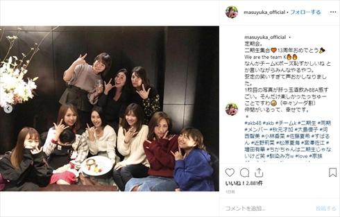 AKB48 2期生 チームK 同窓会 大島優子 宮澤佐江 近野莉菜 小林香菜 松原夏海 現在