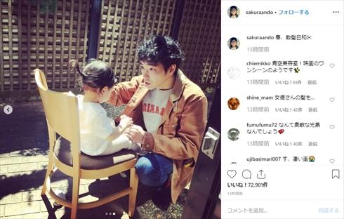 安藤サクラ 柄本佑 夫婦 Instagram 髪 娘