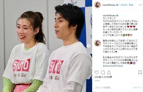 仲里依紗 中尾明慶 2020 パラリンピック 共演 イベント 夫婦