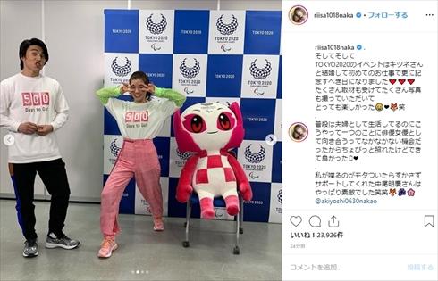 仲里依紗 中尾明慶 2020 パラリンピック 共演 イベント 夫婦 500日前 インタビュー