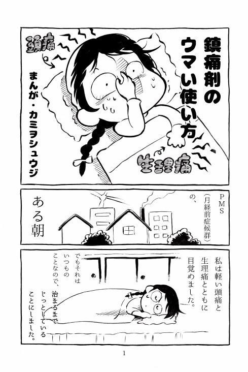 鎮痛剤のちょっとした工夫01