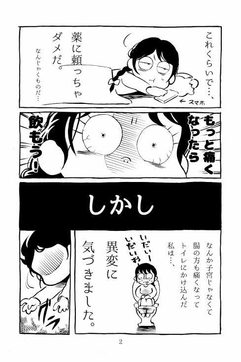 鎮痛剤のちょっとした工夫02