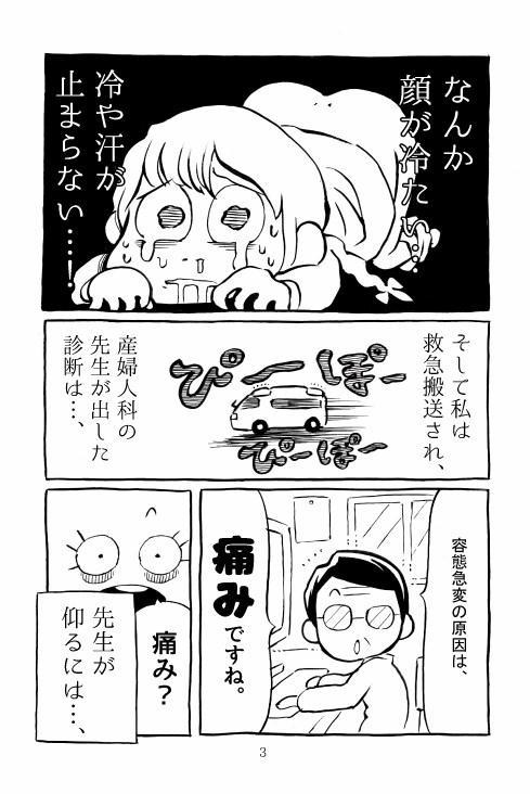 鎮痛剤のちょっとした工夫03
