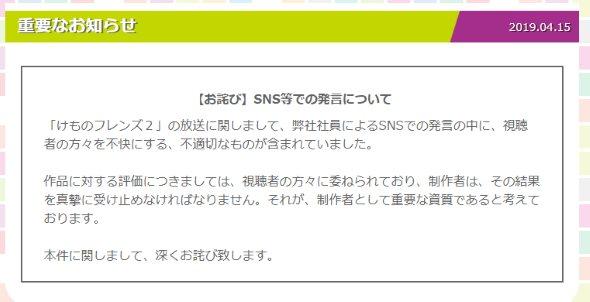 けものフレンズ2 テレビ東京 おわび