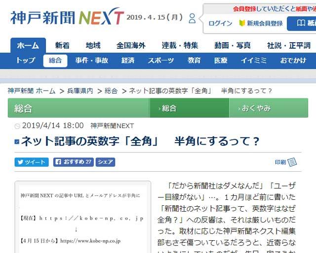 神戸新聞のニュースサイトが英数字の「全角」を「半角」へ 全角表記の ...