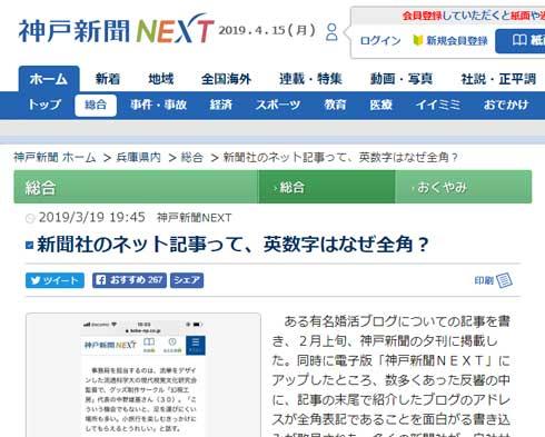 神戸新聞 全角 英数字 やめる 半角 新聞社 ネット記事 メールアドレス URL