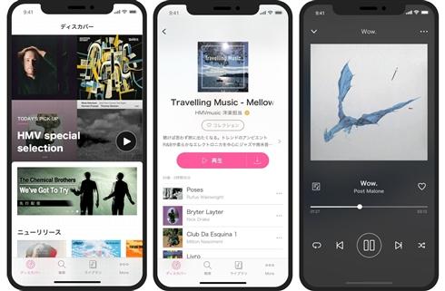 音楽ストリーミングサービス「HMVmusic」スタート ローソンチケットの当選確率アップやPontaポイント2〜4倍アップなどの特典付き