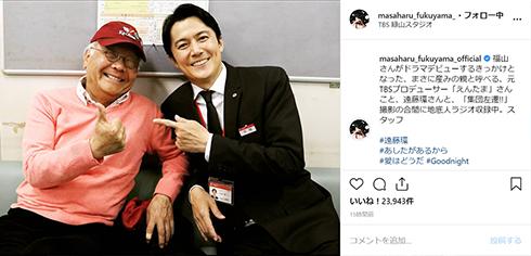 福山雅治 荘口彰久 地底人ラジオ 遠藤環 Instagram