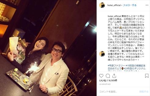 布袋寅泰 今井美樹 年齢 現在 誕生日 56歳 夫婦 結婚記念日 合同ライブ