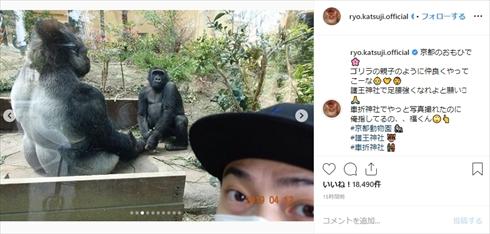 勝地涼 前田敦子 子ども 息子 京都 家族旅行 ゴリラ 京都市動物園