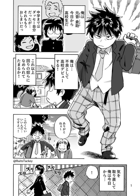 高校デビューしたい少年の漫画01