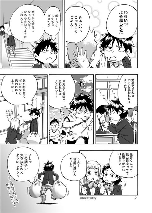 高校デビューしたい少年の漫画02