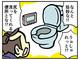 え、そんな意味だったの!? トイレにある「ビデ」の由来