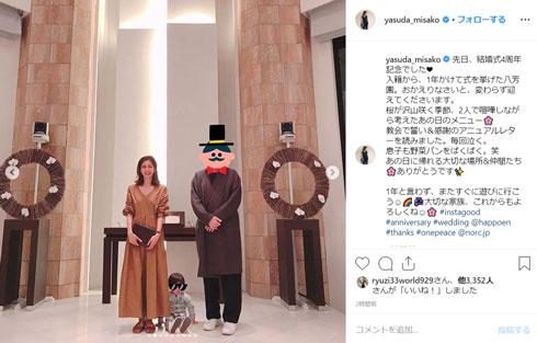 安田美沙子 結婚式 家族ショット 4周年