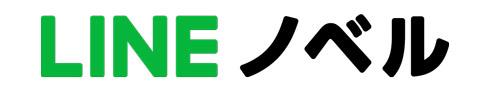 LINEノベルのロゴ