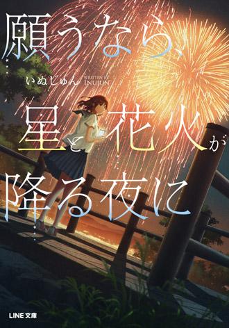 『願うなら、星と花火が降る夜に』表紙