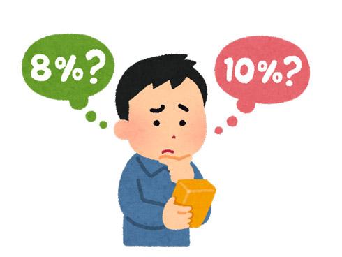 8%か10%かで悩む人