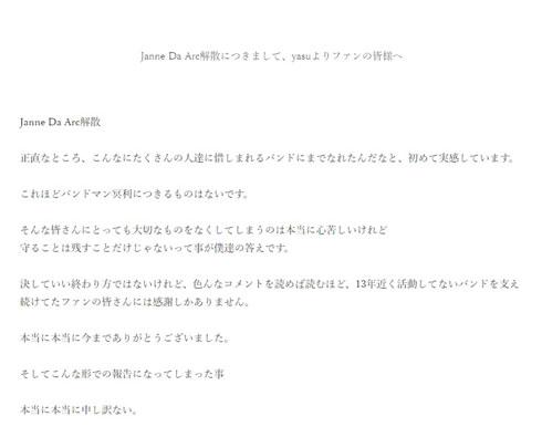 JanneDaArc yasu 解散 バンド