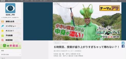 新カマキリ・コスチュームも決まってる、香川照之さん熱演の「昆虫すごいぜ!」最新作(NHK PR公式サイトから)