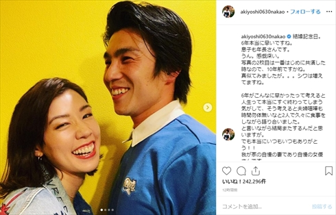 仲里依紗 中尾明慶 夫婦 結婚6周年 初共演 10年前 結婚記念日