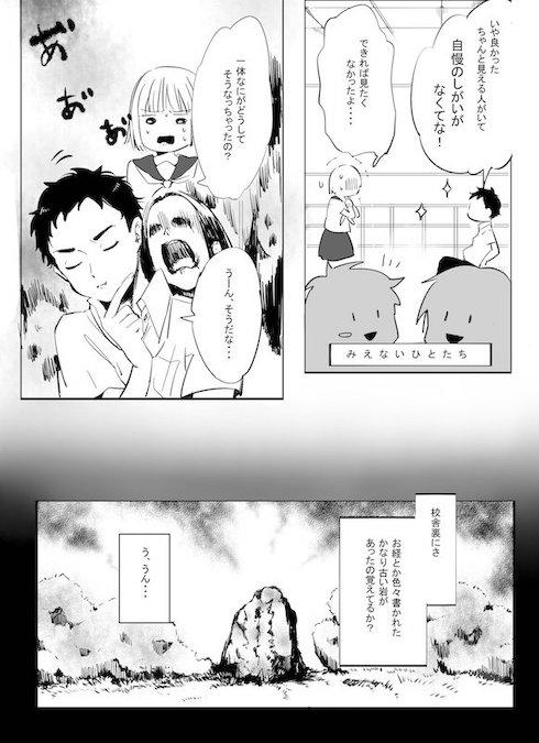 shiokoji_rakko 悪霊 ポジティブ