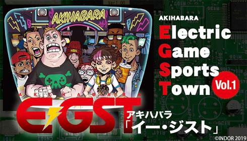 E-GST
