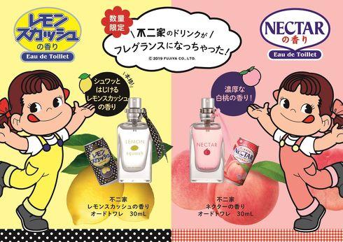 不二家レモンスカッシュ&ネクター香水