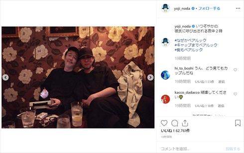 野田洋次郎 リリー・フランキー トイレのピエタ RADWIMPS 彼氏 恋人