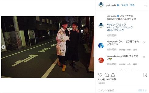 野田洋次郎 リリー・フランキー トイレのピエタ RADWIMPS 彼氏 恋人 ファッション カラオケ