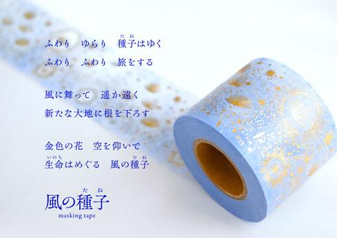 「ふわりふわり種はゆく」と詩が併記された商品イメージ