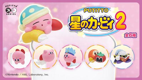 星のカービィ PUTITTO フィギュア