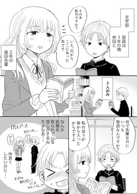 iunosu 先輩 敬語