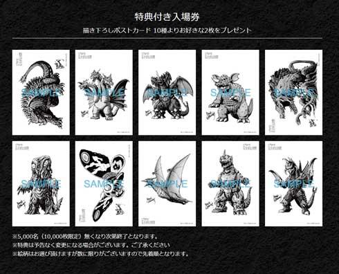 ゴジラじゃない方展 GW 歴代 怪獣 西武渋谷店 ゴジラ・ウィーク ナゴヤ