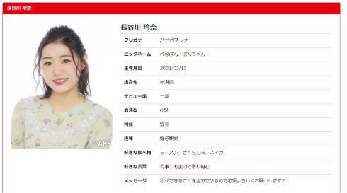 長谷川玲奈の画像 p1_39