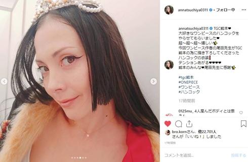 土屋アンナ ワンピース ハンコック TGC 尾田栄一郎