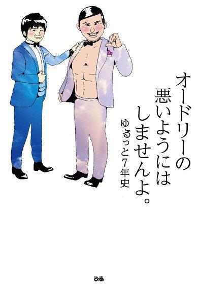 春日プロポーズ