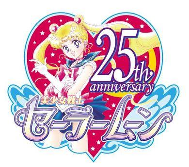 セーラームーン25周年記念ロゴ