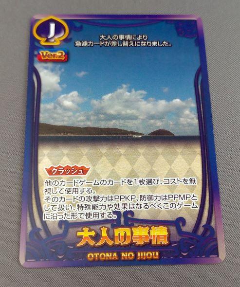 ポプテピピック クソカードゲーム第2弾