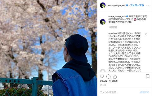 AAA 逮捕 浦田直也 西島隆弘 宇野実彩子 日高光啓 與真司郎 末吉秀太 Instagram Twitter