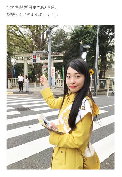 橋本ゆき 桜雪 仮面女子 スチームガールズ 渋谷区 選挙 政治家 Instagram Twitter