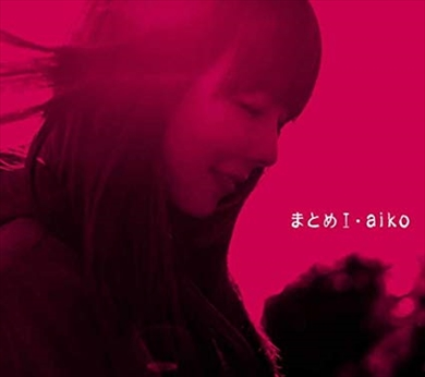 aiko aikoの詩。 アルバム 値段 価格 CD 4枚組 3500円 安い まとめ
