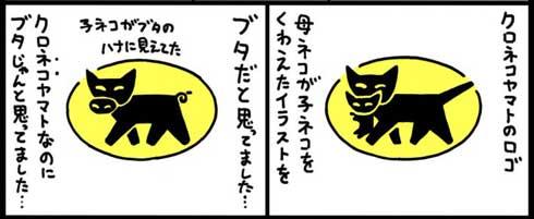 子どもの頃 ロゴマーク こう見えてた 幻覚 見間違え クロネコヤマト カルビー ポテトチップス