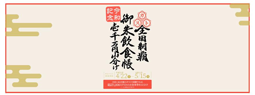 【社会】ガスト「24日で全国1361店舗まわれば1000万円山分け」企画を中止・・・1日当たり57店舗訪問必須で「事実上不可能」と批判の声