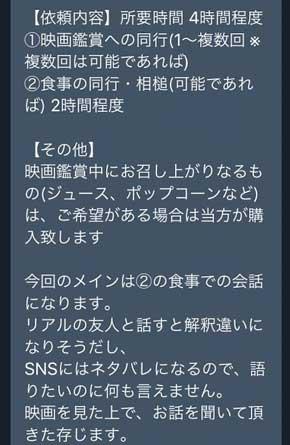 NHK ドキュメント72時間 レンタルなんもしない人 Twitter 貸し出し 依頼
