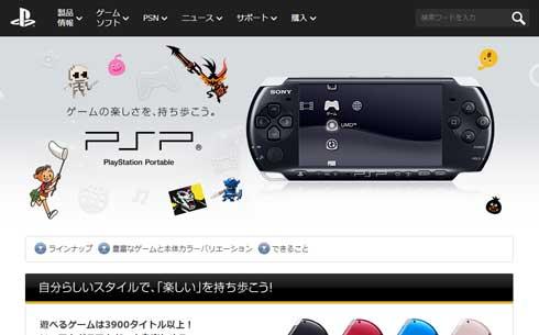 PSP-3000 最終モデル 修理受付 終了