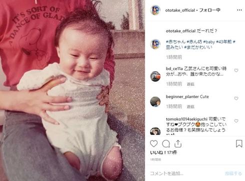 乙武洋匡 母 赤ちゃん 幼少期 写真 先天性四肢切断