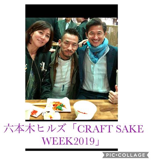 三浦りさ子 三浦知良 カズ 中田英寿 ヒデ イベント 日本酒 サッカー ブログ