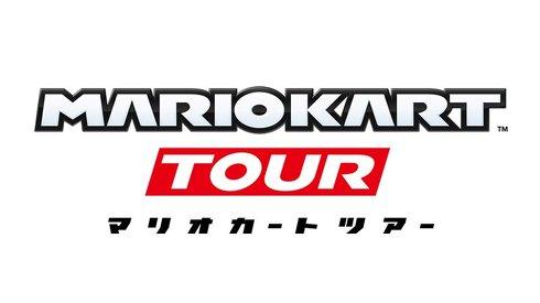 マリオカートツアー